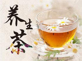 养生茶专题
