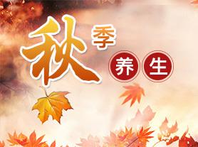 秋季养生专题