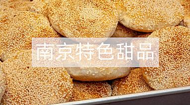 南京的特色甜品