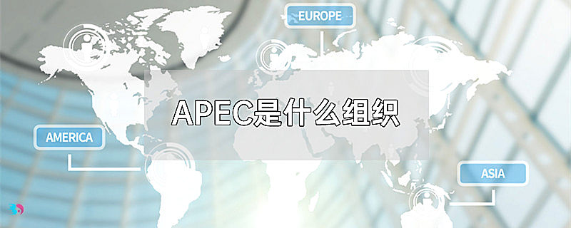 APEC是什么组织