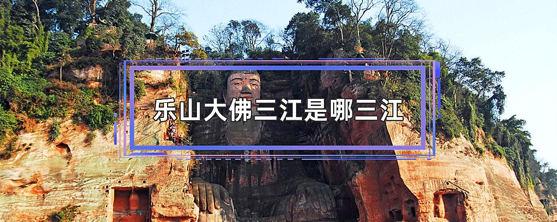 乐山大佛三江是哪三江