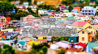 西贡是哪个国家的城市