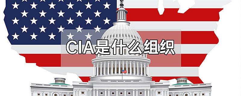 CIA是什么组织