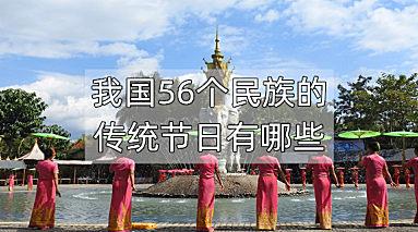 我国56个民族的传统节日有哪些