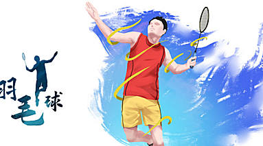 奥运会羽毛球比赛要打多少轮