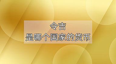 令吉是哪个国家的货币