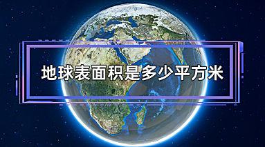地球表面积是多少平方米
