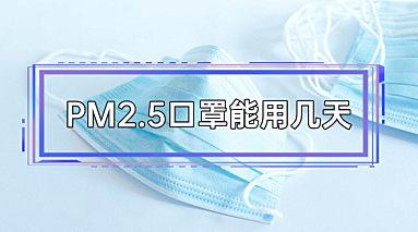 PM2.5口罩能用几天