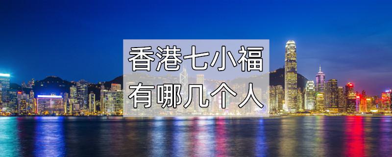 香港七小福是哪几个人