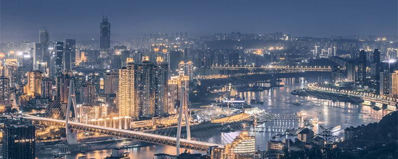 中国的山城和雾指哪个城市