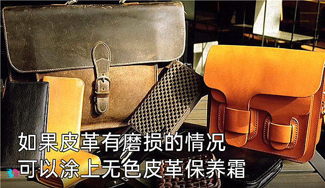 真皮包包如何清洁保养