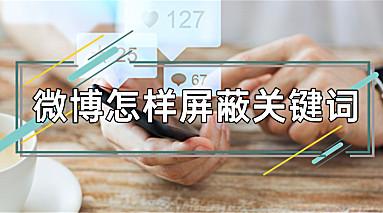手机微博怎么屏蔽关键词