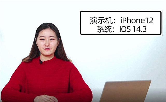 iPhone12小圆点怎么设置