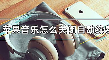 苹果音乐怎么关闭自动续费