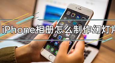 iPhone相册怎么制作幻灯片