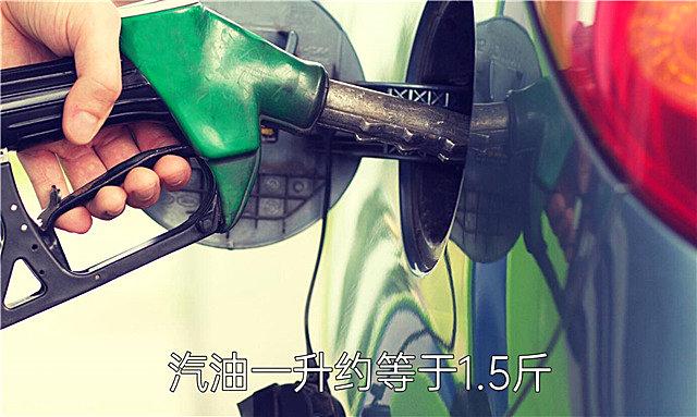 一升汽油有多少斤