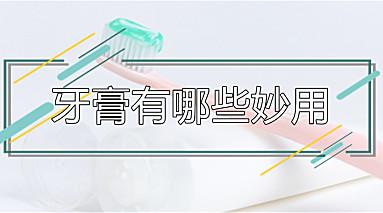 牙膏有哪些妙用