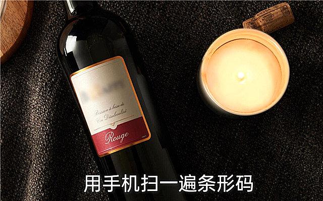 葡萄酒怎样辨别真假