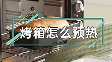 烤箱怎么预热