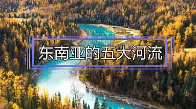 东南亚的五大河流
