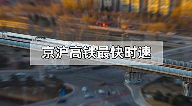 京沪高铁最快时速