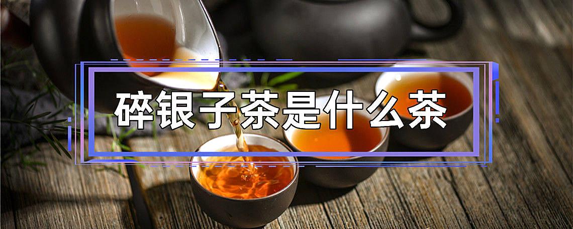 碎银子茶是什么茶