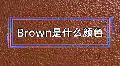 brown是什么颜色