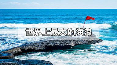 世界上最大的海浪