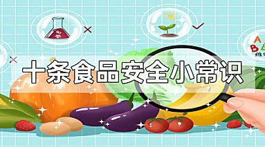 十条食品安全小常识