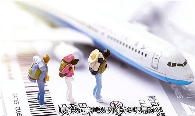 飞机退票提前多久可以退