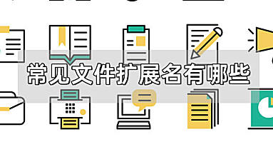 常见文件扩展名有哪些