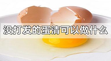 没打发的蛋清可以做什么