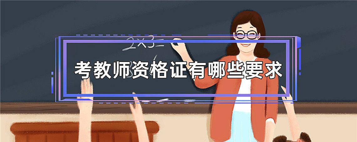 考教师资格证有哪些要求