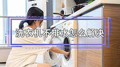 洗衣机不排水怎么解决