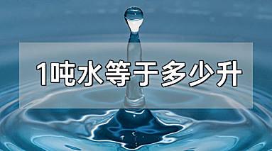 1吨水等于多少升