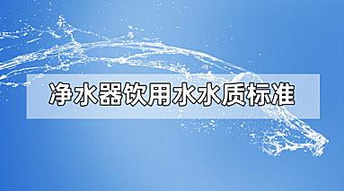 净水器饮用水水质标准