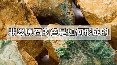 翡翠原石的色是如何形成的
