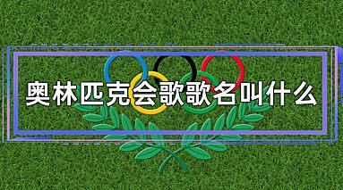 奥林匹克会歌歌名叫什么