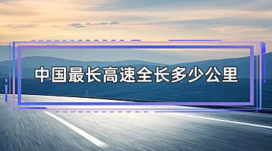 中国最长高速全长多少公里