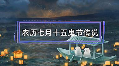 农历七月十五鬼节传说
