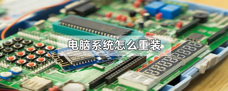 电脑系统怎么重装