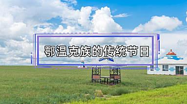 鄂温克族的传统节日