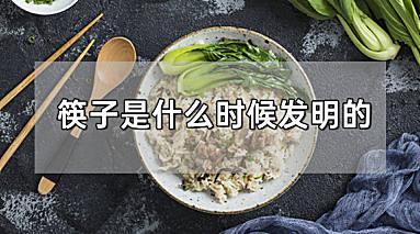 筷子是什么时候发明的