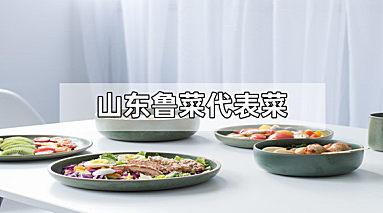 山东鲁菜代表菜