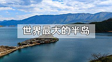 世界最大的半岛