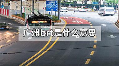 广州brt是什么意思